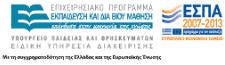 Επιχειρησιακό Πρόγραμμα Εκπαίδευση και δια Βίου Μάθηση 2007-2013
