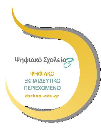 Αποτέλεσμα εικόνας για ttp://dschool.edu.gr