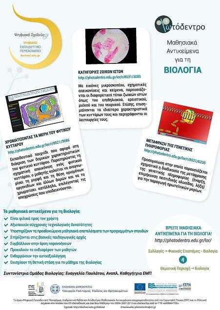 flyer biologias