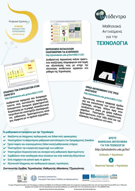 flyer technologias