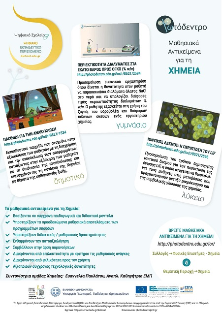 flyer xhmeias