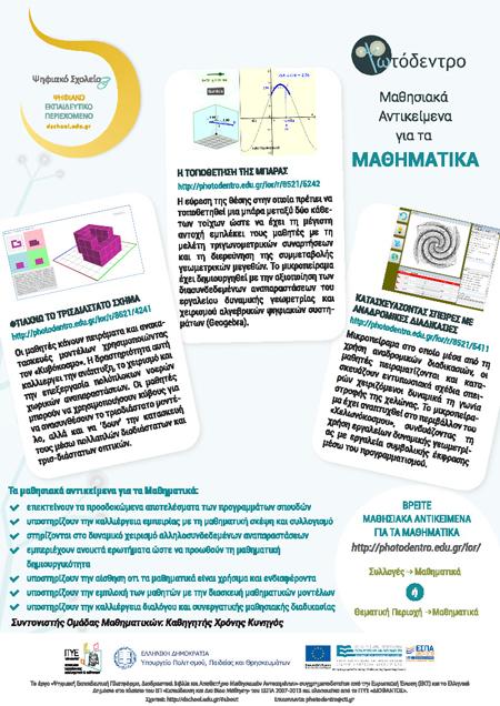 flyer mathimatikon